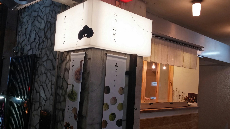 梅田おいしい店_3951