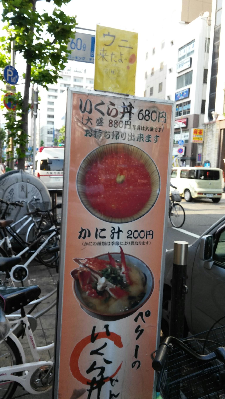 梅田おいしい店_6952