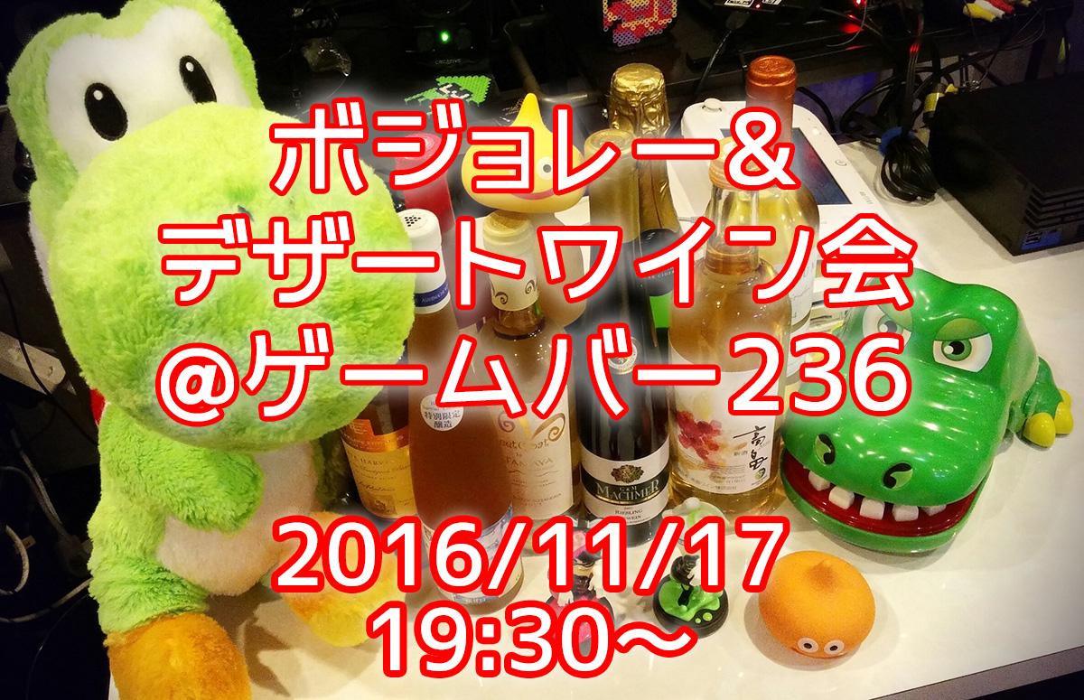 11/17 ボジョレー&デザートワイン会@ゲームバー236