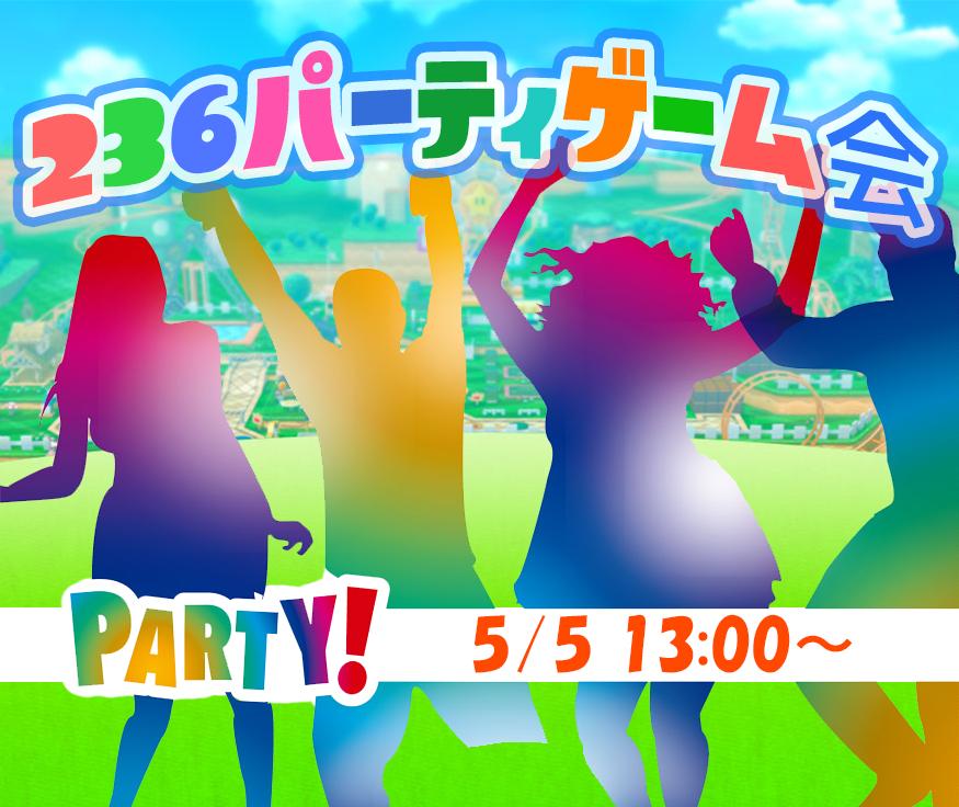 パーティゲーム会2