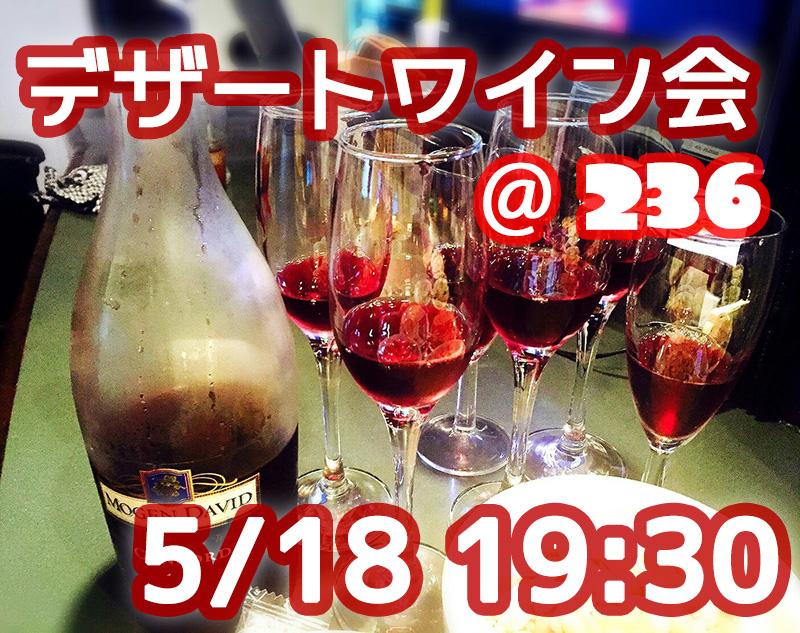 ワイン会_20170518
