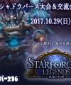 10/29 第16回シャドウバースの大会&交流会in236