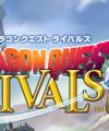 【イベント告知】11/2 ドラゴンクエストライバルズ交流会in236