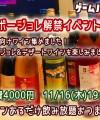 11/16ボージョレ解禁イベント