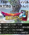 11/25 第1回ドラゴンクエスト ライバルズの大会&交流会in236