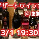 ワイン会_20180301